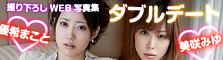 優希まこと&美咲みゆ撮り下ろしWEB写真集 「ダブルデート」