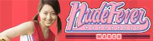 NudeFever ~吉沢明歩~