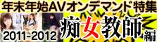 年末年始AVオンデマンド特集! 痴女教師編 範田紗々