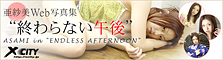 亜紗美Web写真集-終わらない午後-