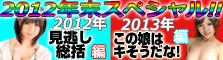 2012年末SP[見逃せないAV女優ベスト20]の未配信作大放出! 小早川怜子
