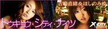 ほしのみゆ撮り下ろしweb写真集『トウキョウ・シティ・ナイツ』