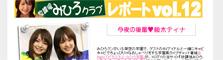 『放課後みひろクラブ』vol.12