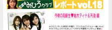 『放課後みひろクラブ』vol.18