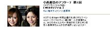 『小西那奈のアフター7』vol.1