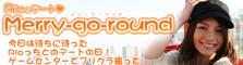 ティーパワーズオリジナル撮りおろしグラビア『Rioとデート:Merry-go-round』