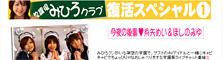 『放課後みひろクラブ』復活スペシャルvol.1