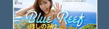 ほしのみゆ撮り下ろしWEBグラビア 『Blue Reef』
