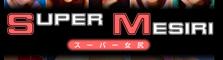 SUPER MEJIRI【スーパー女尻】
