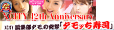 XCITY12周年特集番組公開一覧 ダモッち寿司