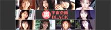 裏・宇宙企画BLACK