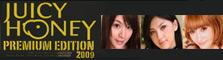 トレカ連動Web写真集『ジューシーハニー PREMIUM EDITION 2009』