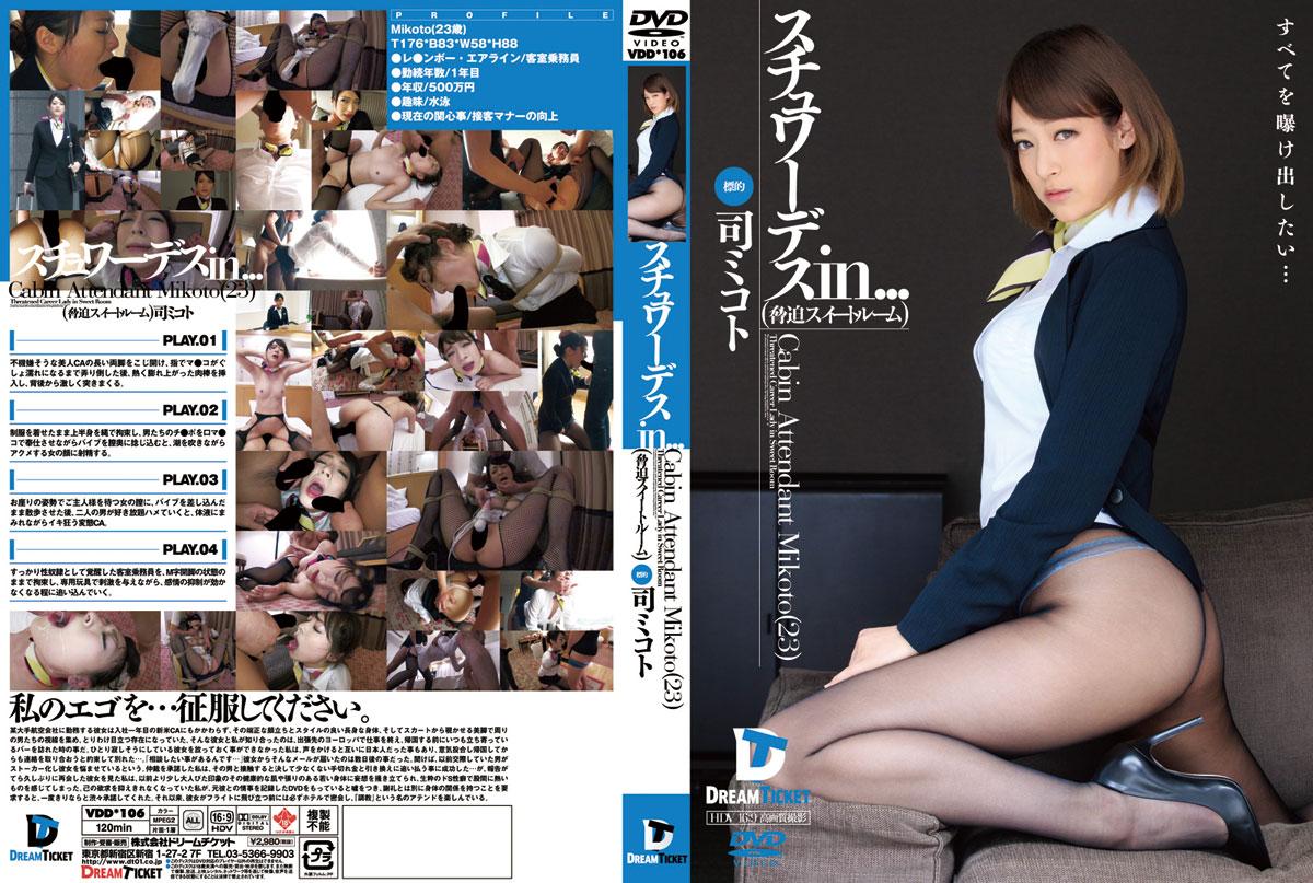 stewardess jav Stewardess In... Intimidation Suite Room, Mikoto Tsukasa