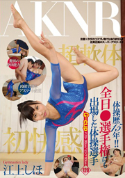 15 Years As Gymnast!! Competed At The National Championship Gymnast, Shiho Egami