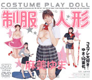 Uniform Doll / Yuma Asami