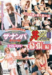 THE NAMPA SPECIAL VOL. 226 IN MAKUHARI, CHIBA