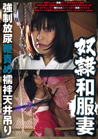 Slave Kimono Wives, Forced Pissing And Hanged From Ceiling With Red Gibao