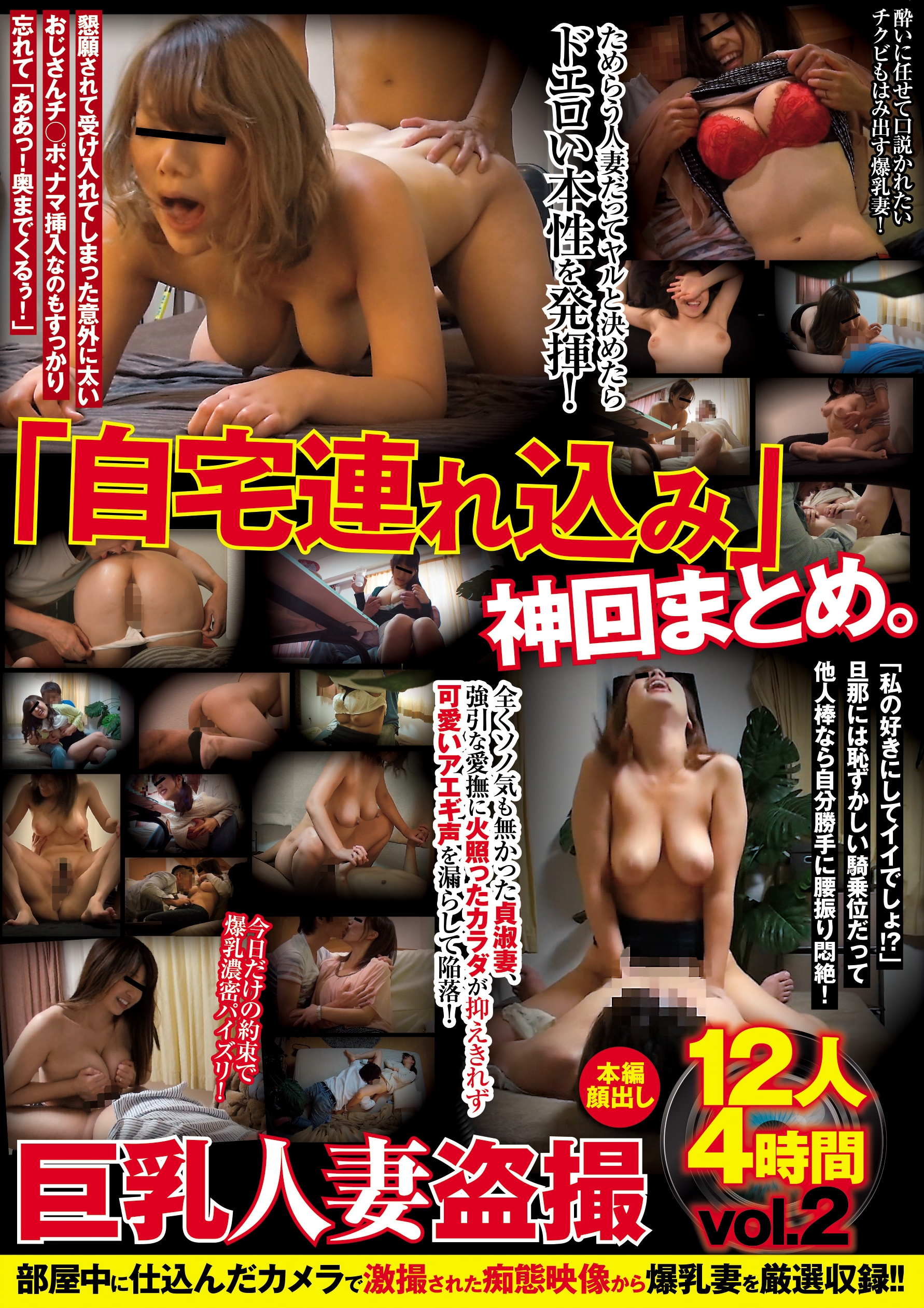 'Lured To Home', Put Together Goddess Titles, 12 Large Breasts Married Women, 4 Hours Vol. 2