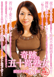 Miracle 50's Mature Woman, Yuzuka Yuika, 53 Years Old