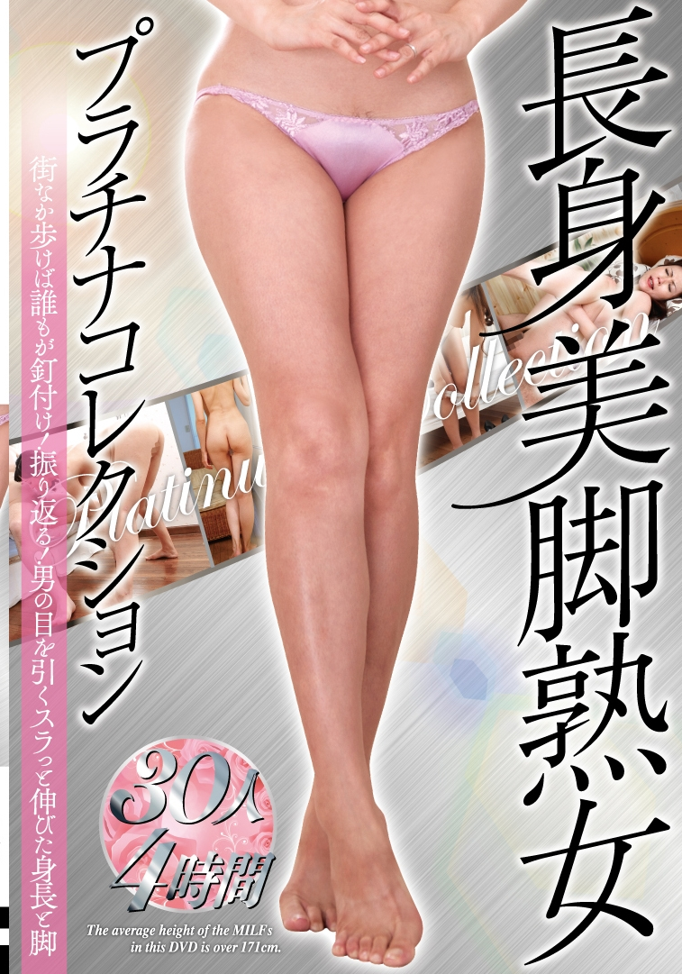 Tall Beautiful Legs Mature Women Platinum Collection ~Everyone's Eyes Glued To Them When Walking In Town! Looks Back Them! Their Tall Body And Long Leges That Getting Attention From Men~ 30 Women, 4 Hours