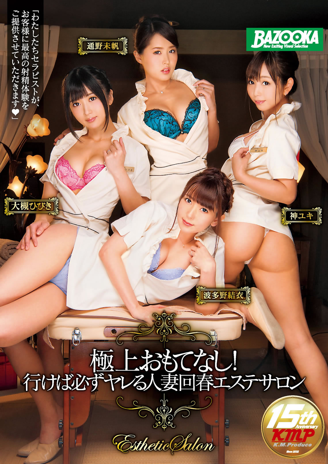 Superb Service! The Married Women Rejuvenation Esthetic That Able To Have Sex For Sure, Miho Toono, Yuki Jin, Hibiki Ootsuki, Yui Hatano
