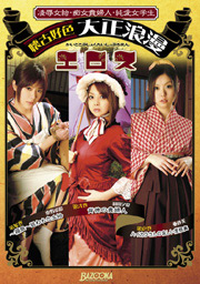 OLD ROMANTIC EROTICISM OF SEXY MAID, LEWD LADY AND PURE SCHOOL GIRL