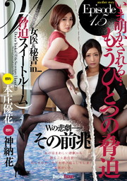 女医&秘書in… [W脅迫スイートルーム]Episode 1.5 Doctor Yuuka(31)& Secretary Hana(28)
