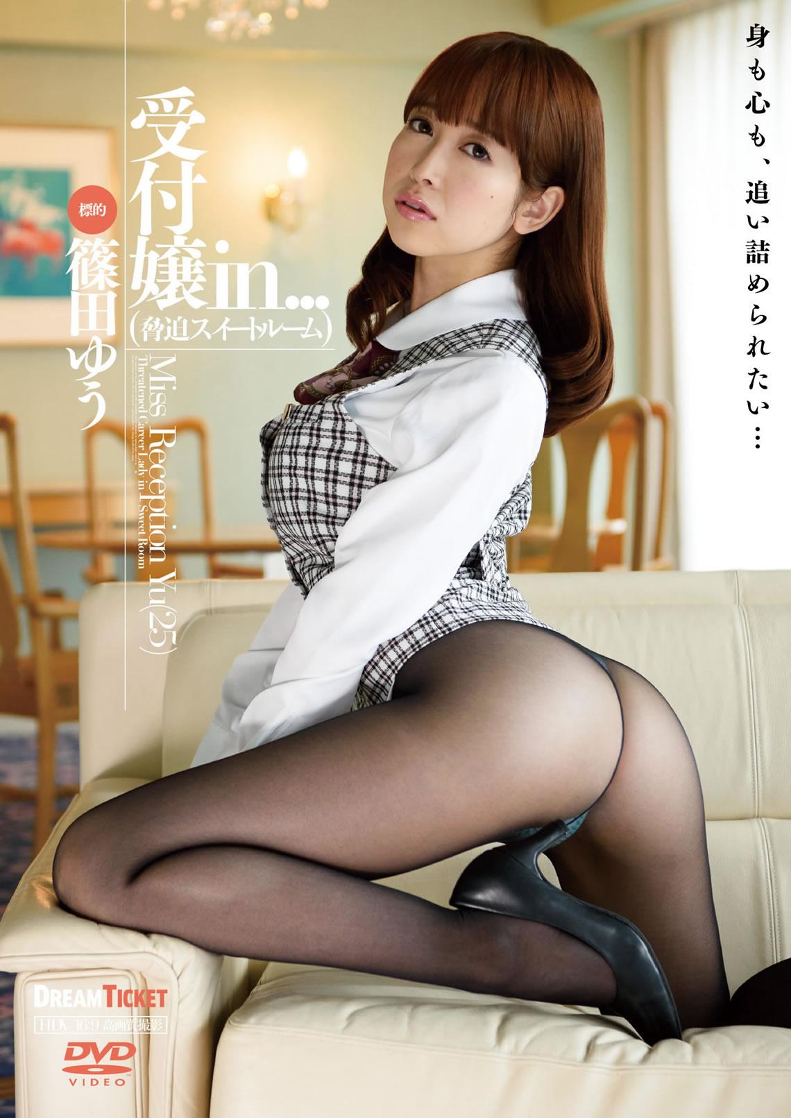 av受付嬢 受付嬢in… [脅迫スイートルーム] Miss Reception Yu(25)