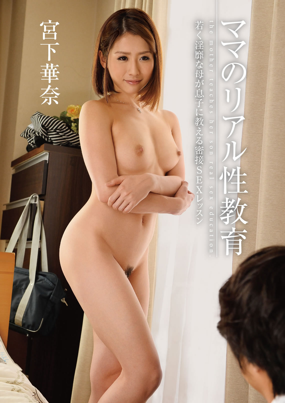 Mom's Real Sex Education, Kana Miyashita