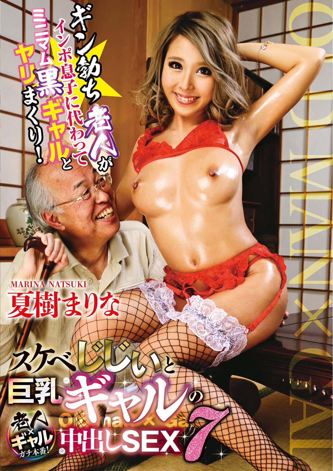 A Lewd Old Man And Large Breasts Gal's Cream Pie Sex 7, Marina Natsuki