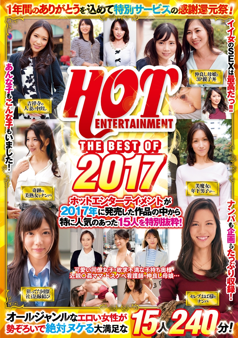 HOTENTERTAINMENT THE BEST OF 2017