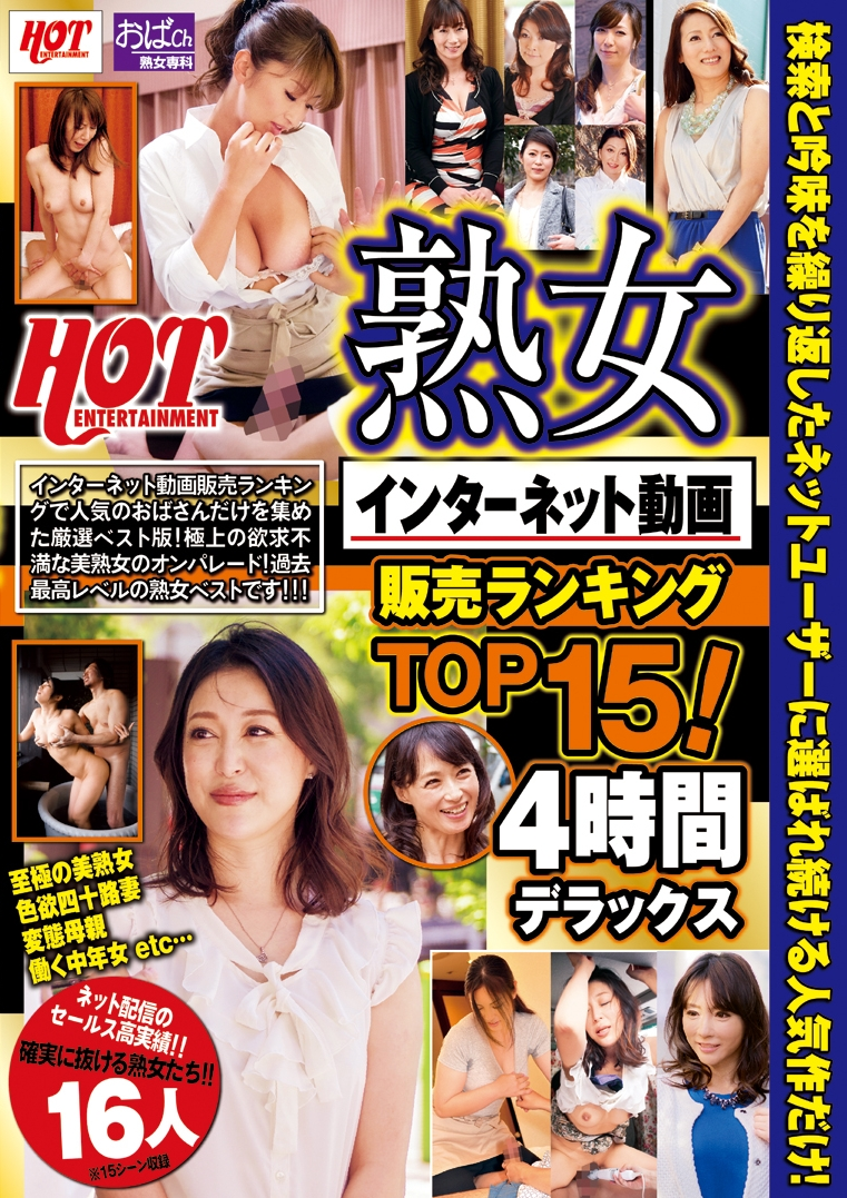 HOTENTERTAINMENT, Mature Women Internet Video Ranking TOP 15! 4 Hours Deluxe