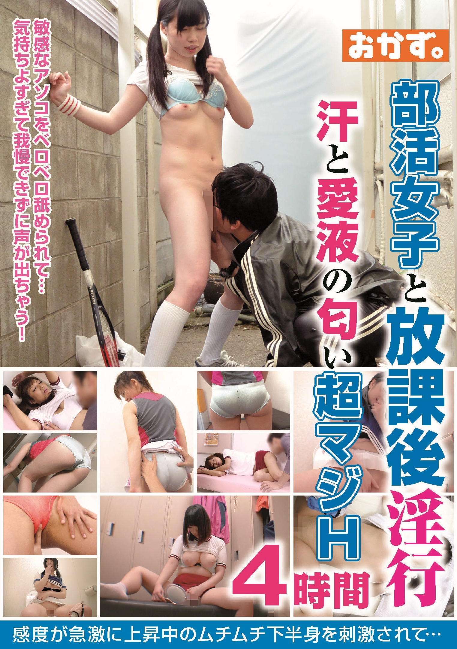 After School Obscene Sex With Sport Club Girls, Serious Sex With Smell Of Sweat And Love Juice, 4 Hours