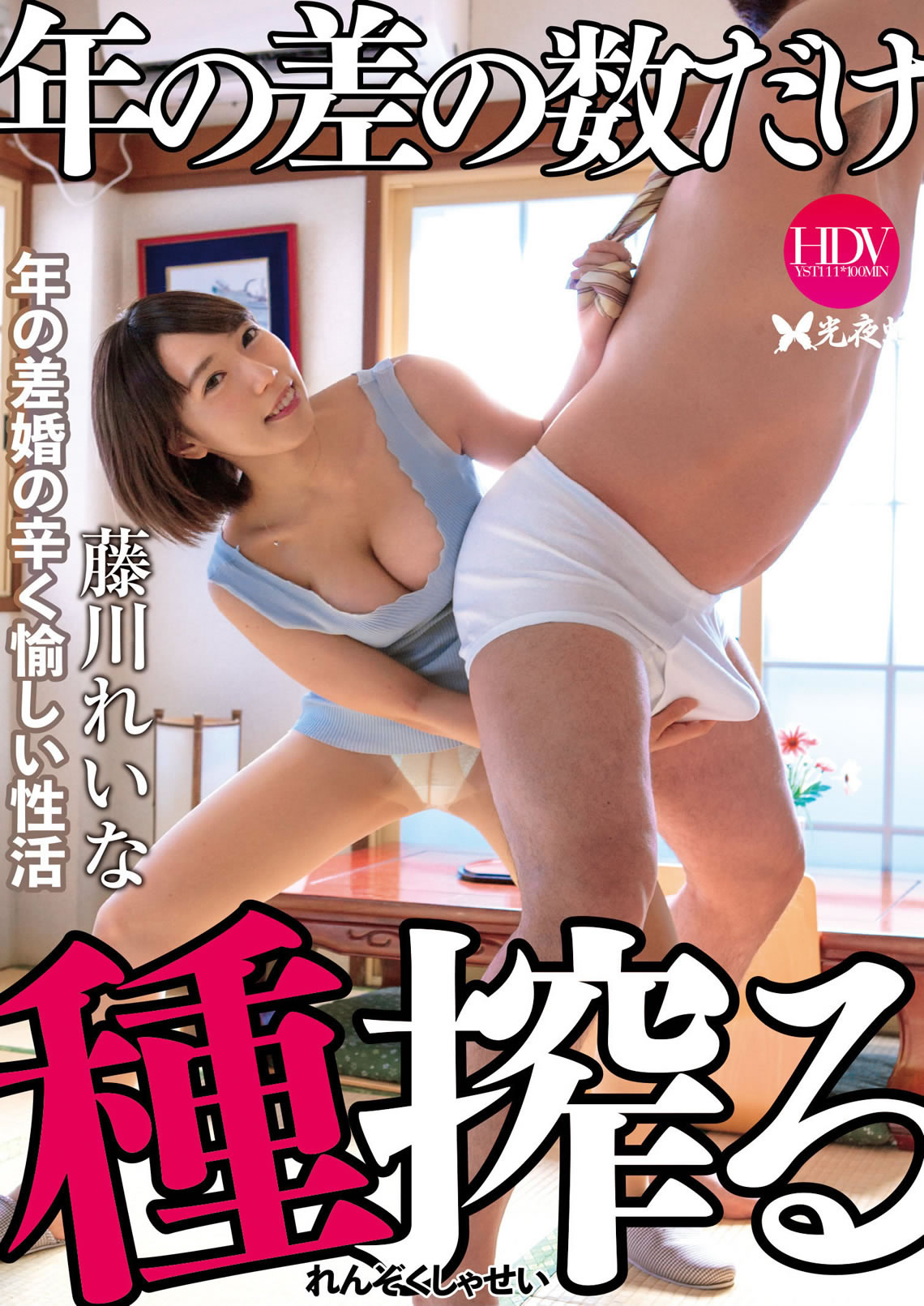 Squeezed Semen Same Time As Age Different, Reina Fujikawa