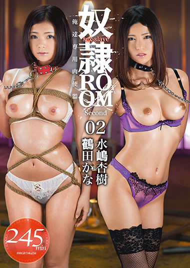 奴隷ROOM Second 02