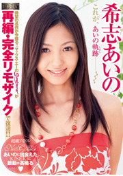 [Reprinted Edition] New Comer, Aino Kishi