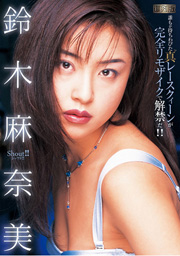 [Reprinted Edition] Shout!, Manami Suzuki