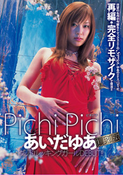 [Reprinted Edition] Pichi Pichi