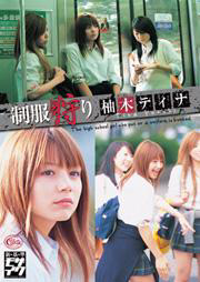 High School Girl Abducted, Tina Yuzuki