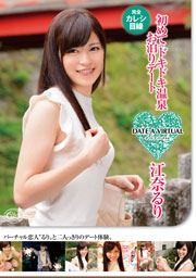 Date A Virtual, Pounding Heart Overnight Hot Spring Trip Date For The First Time, Ruri Ena
