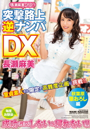 Go Mami Nagase!! Street Surprise Reverse Pick-Up DX, Akihabara Cherry Picking Edition