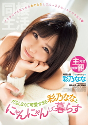 Complete Subjective View, Living And Having Sex With Too Cute And Loosely Nana Ayano-Chan