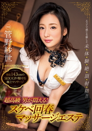Super Luxury, Man Moans! A Lewd Rejuvenation Massage Esthetic, Sayo Kanno