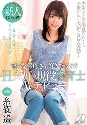 Do You Like Obscenely Nursery School Teacher? A Horny Nursery School Teacher AV Debuted, Haruka Itoshino
