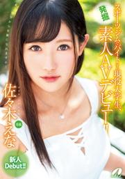 佐々木えな(佐々木えな) Japanese Girl Humping 11, Free Japanese Humping HD Porn 18 jp