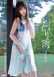 Sudden Shower ~Wetted Her Secret Private Meat~ Akiho Yoshizawa