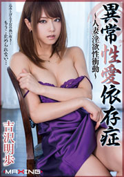 Abnormal Sexual Love Addiction ~A Married Woman's Urge Of Obscene Desire~ Akiho Yoshizawa
