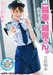 Unicycle, A Female Police Officer, Patrol Akki! Go! Akiho Yoshizawa