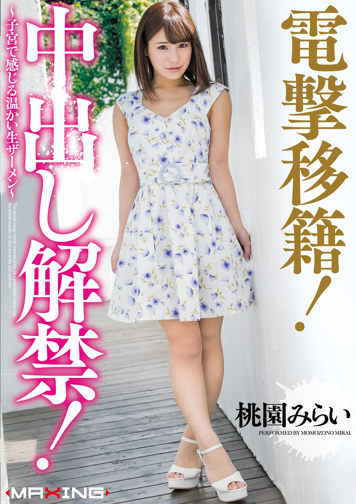 Shocking Transfers Production! Lifted Ban For Cream Pie! ~Feels Warm Raw Semen By Her Uterus~ Mirai Momozono
