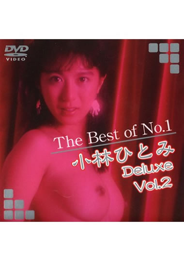 The Best of No.1 小林ひとみ Deluxe VOL.2